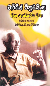 an essay about martin wickramasinghe