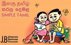 Simple Tamil