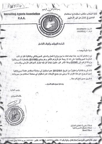 Jordan bans SL housemaids over levy of US$ 1,000 non-refundable deposit