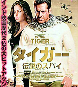 New market: Ek Tha Tiger, pictured with subtitles