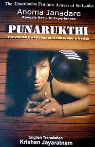 Punarukthi