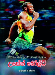 Cover page of the latest book by Sampath Bandara, on the life of Jamaica's legendary sprinter Usain Bolt