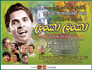 Lanka-lanaka-Show