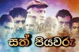 'Sath Piyawaru' on seven fathers