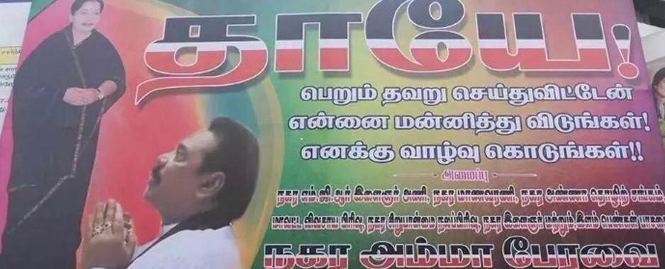 MoD blunder: Tamil Nadu billboard shows President pleading