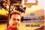 Nimal's 'Ran Tharu' shines on Friday