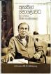 'Ahasin Polowata' screenplay out