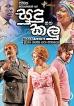 Nawagaththegama's play goes to Negombo