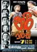 'Nari Burathi' at Punchi Theatre
