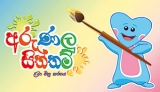 Commercial Bank's 'Arunalu' launches country-wide art competition for children