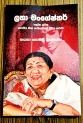 Literary tribute for Lata Mangeshkar
