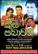 Rasanjana plays father's role