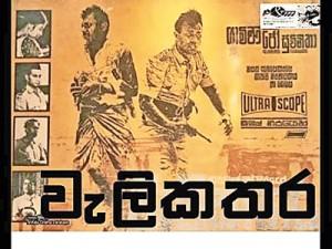 'Weli Kathara' digitalised