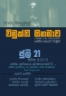 Literature on Vimukthi's cinema
