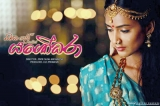 'Yashodhara' to be released for Vesak