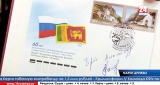 60 years of Russia-SL diplomatic ties: SL to issue stamp 2 months after Russia