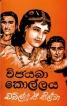 'Vijayaba  Kollaya'  to celebrate 71 years of Lankan cinema