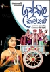 """Guththila Kaawya''  made to theatre"