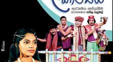 """Guththila Kaawya''  made to theatre"