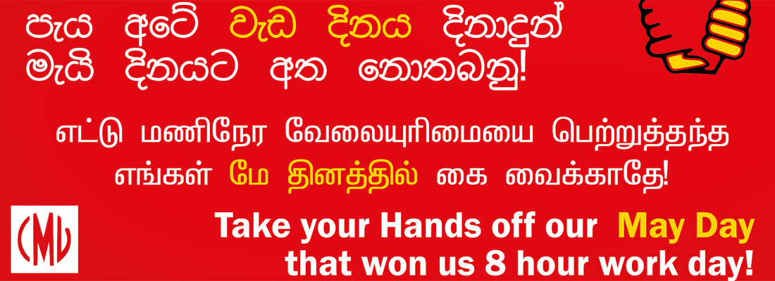 JVP goes to Jaffna for procession and rally  on May 1; Peratugami, CMU defiant