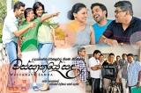 'Wassane Sanda' now in cinema