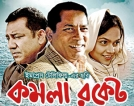 The best of cinematic gems from Bangladesh