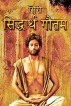 'Sri Siddhartha Gauthama' for Vesak