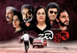 'Dada Ima' wins Debut film award in Kolkata