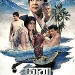 Yathra-film