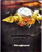 New book reveals sorcery in Premadasa-era parliament